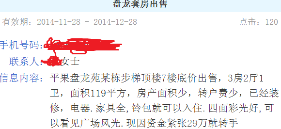 搜狗截图14年11月29日1142_1.png