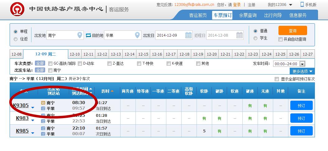 南宁至平果火车票1.png