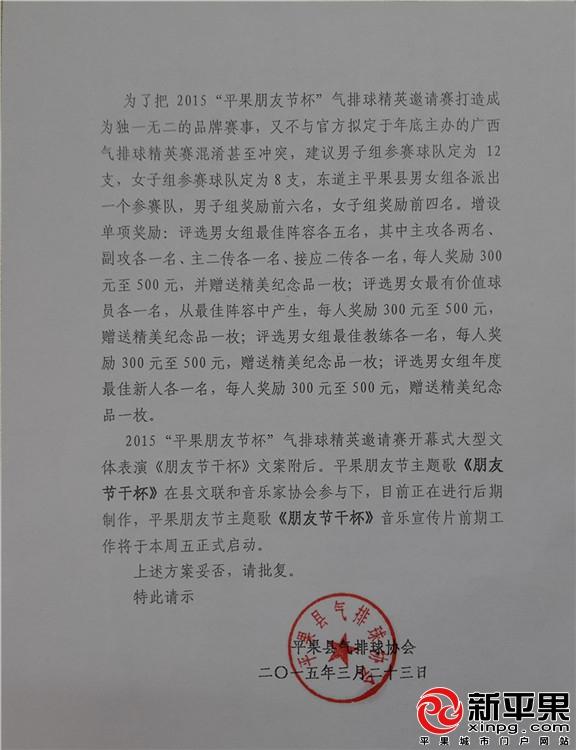 汽排球协会关于朋友节的请示2_副本_副本.jpg