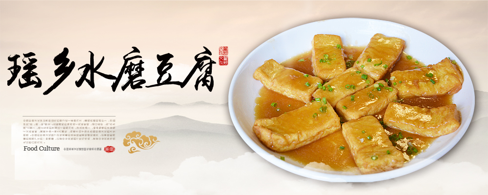 瑶乡水磨豆腐.jpg
