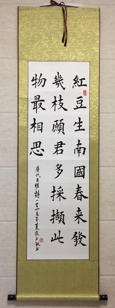 红豆生南国.jpg