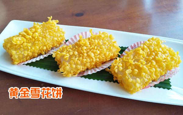 黄金雪花饼.jpg