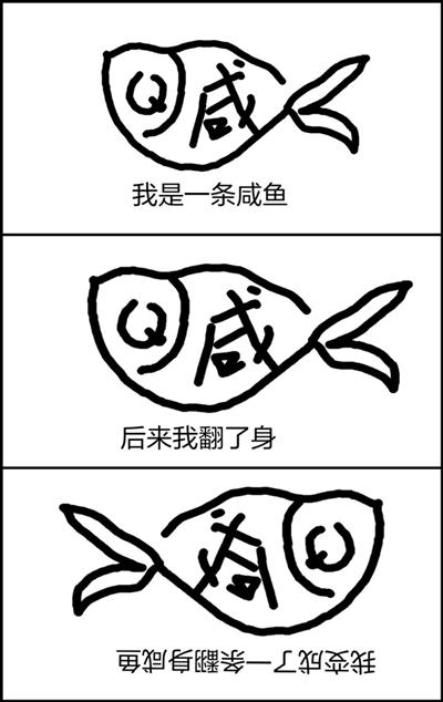 咸鱼翻身_副本.jpg