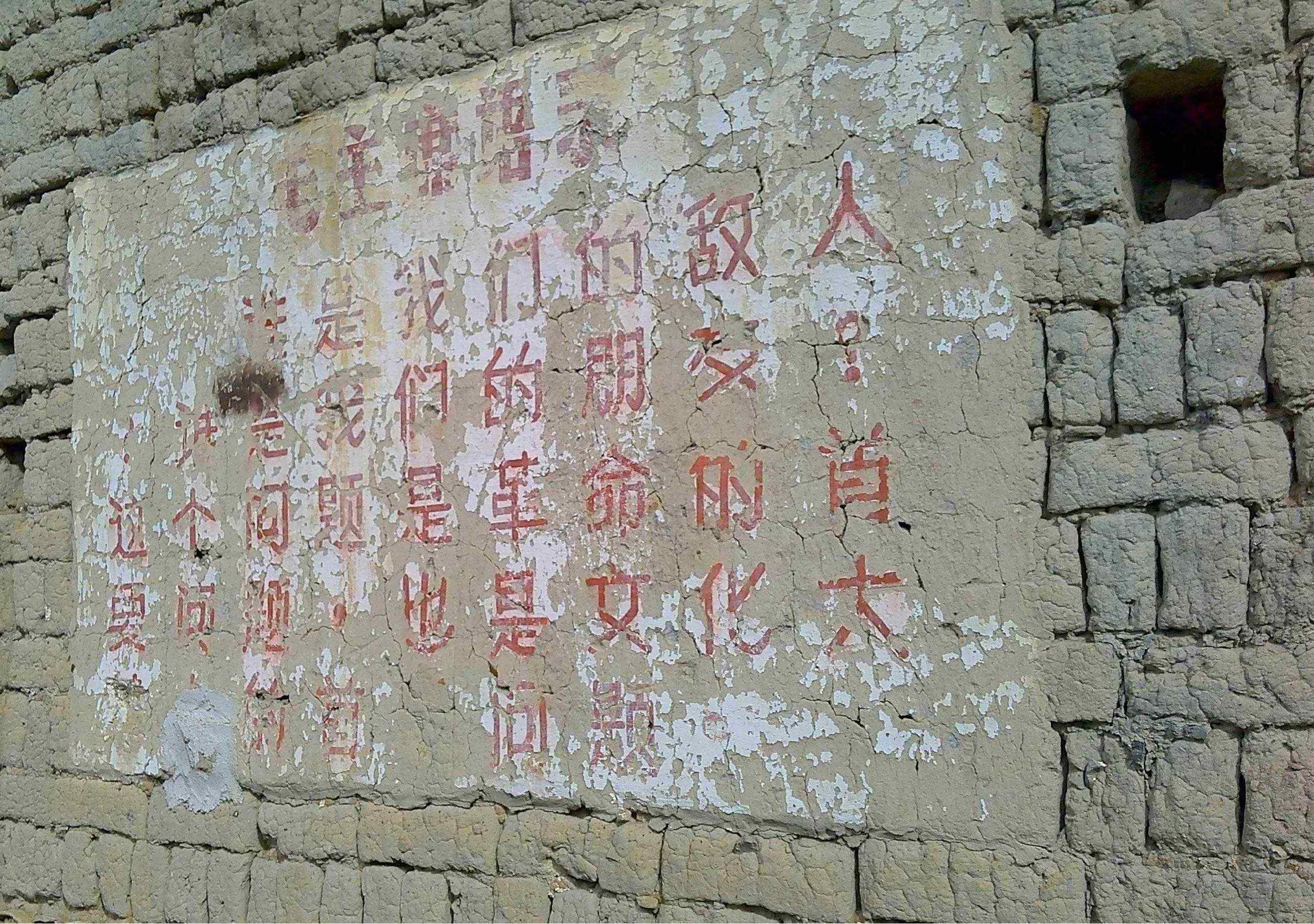 云南毛主席语录.jpg