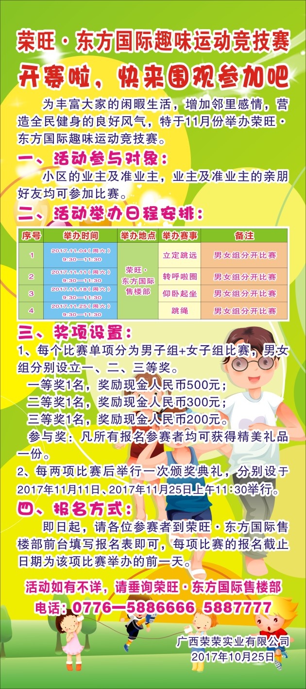 荣旺·东方国际趣味运动竞技赛展架22.jpg