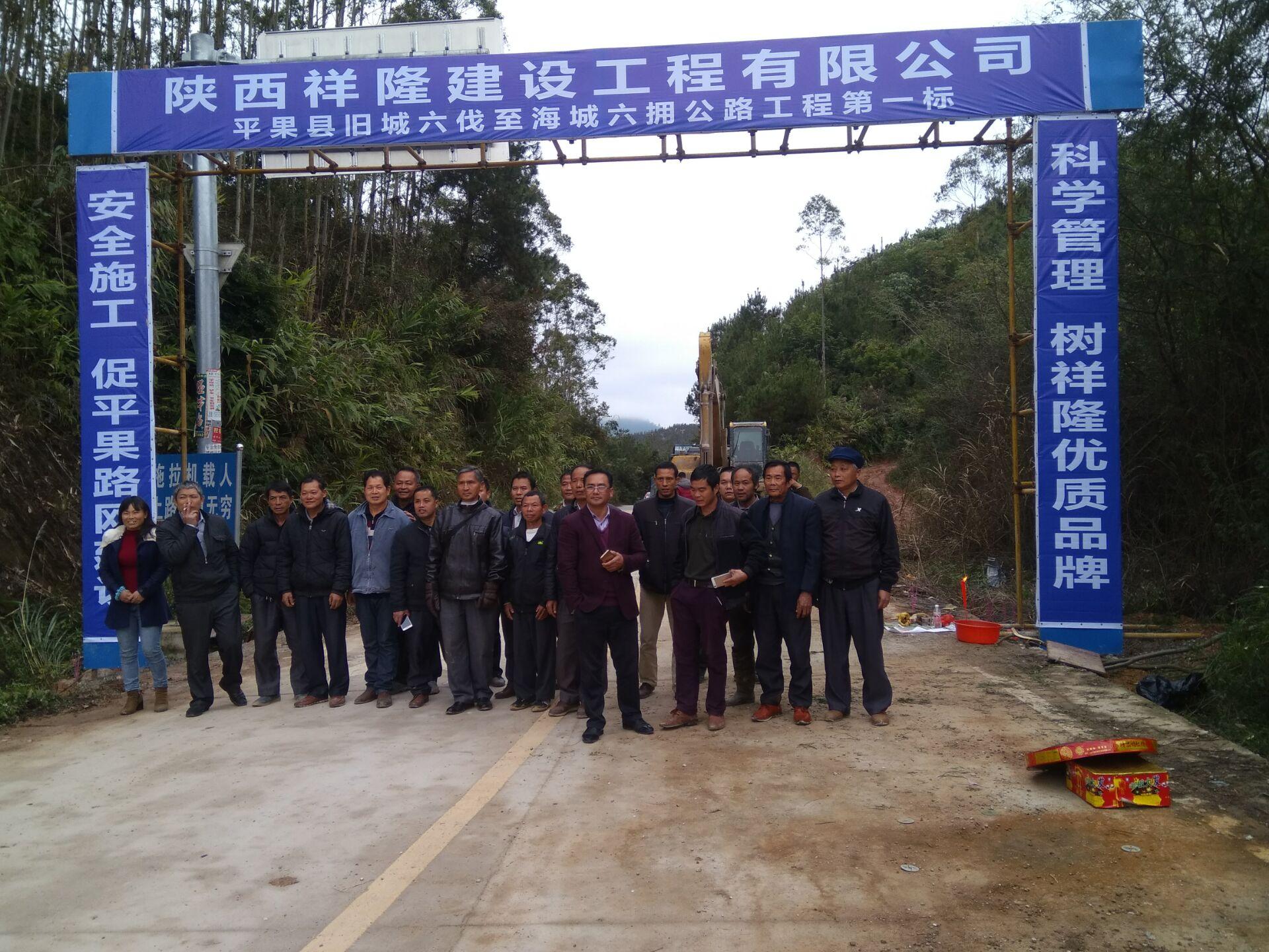 旧城镇领导与村民委、沿线村屯代表见证工程开工