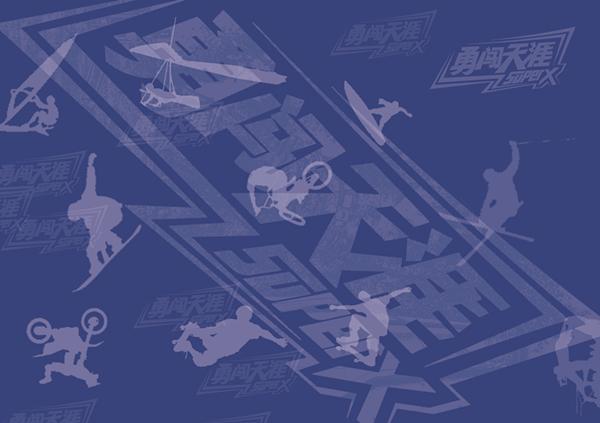 极限运动涂鸦-横版-蓝.jpg