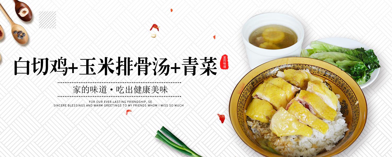 白切鸡 玉米排骨汤 青菜.jpg