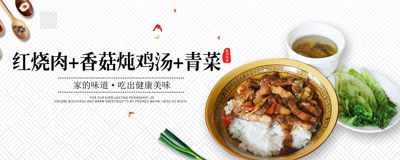 红烧肉 香菇炖鸡汤 青菜.jpg