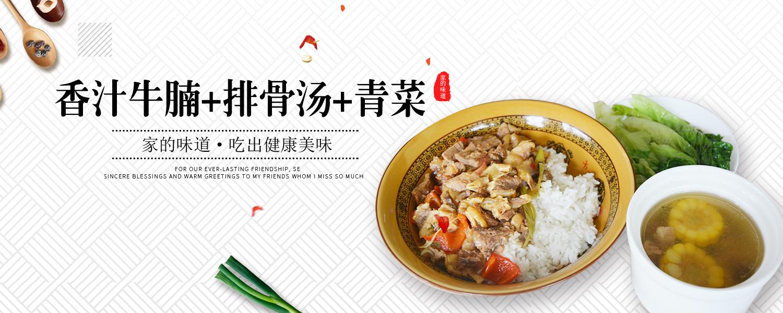 香汁牛腩 排骨汤 青菜.jpg