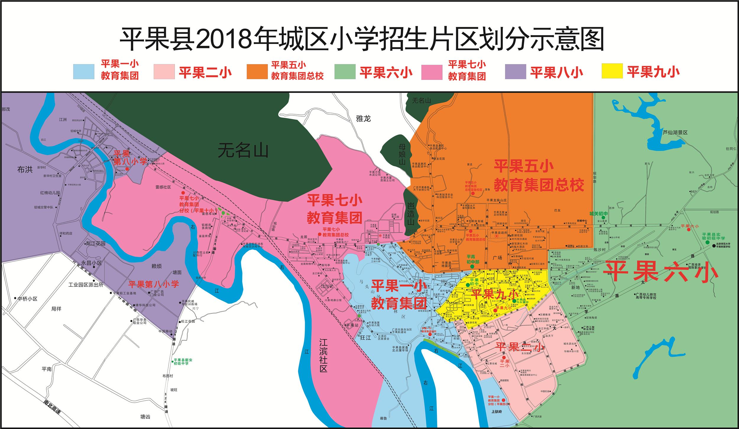 附件1:平果县2018年城区小学招生片区划分示意图.jpg