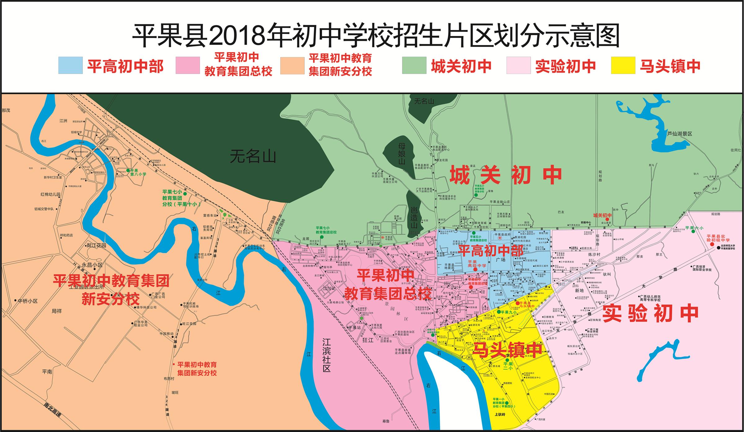 附件2:平果县2018年初中学校招生片区划分示意图.jpg