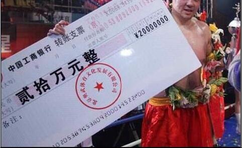 这叫做奖金,金腰带获得奖金一百万元以上的就成拳手明星,如柳海龙等等
