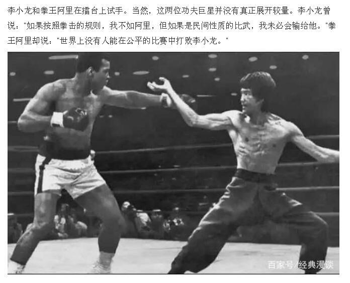 世界拳王阿里与李小龙过招.jpg