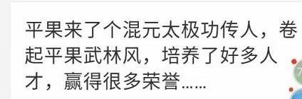 蔡大师培养出农民工人党政好多人才.jpg