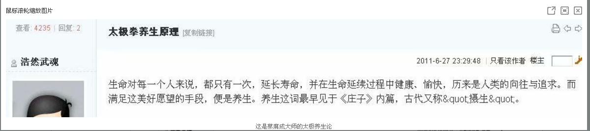 从字语看蔡腐成大师只有小学三年级.png