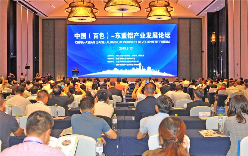 6中国(百色)—东盟铝产业发展论坛.jpg