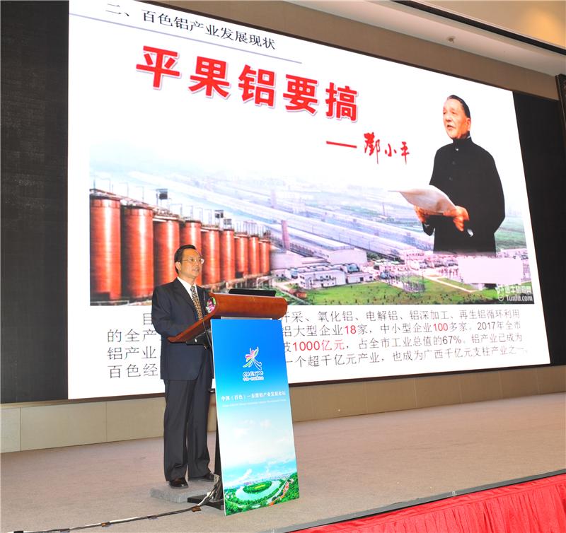 7百色市领导石国怀在中国(百色)—东盟铝产业发展论坛上作推介。.jpg