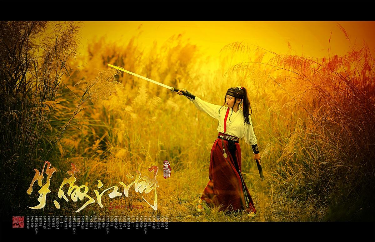 笑傲江湖09.jpg