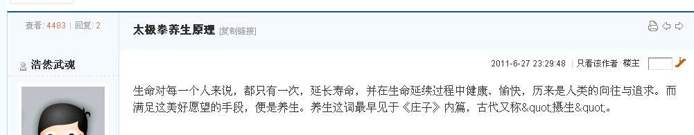 这是蔡腐成大师太极拳养生原理!嘿嘿!.jpg