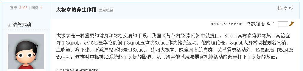 这是文盲国家领导人蔡腐成他太极拳的养生作用.jpg