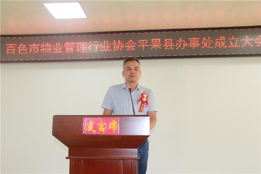 4平果县住房和城乡建设局副局长黄海剑宣布办事处成立.JPG