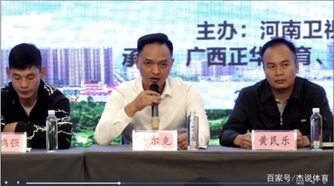 广西正华体育创始人龚尔克..jpg