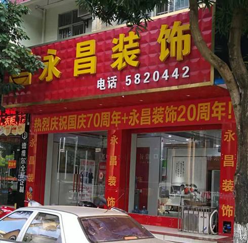 20周年店照.png