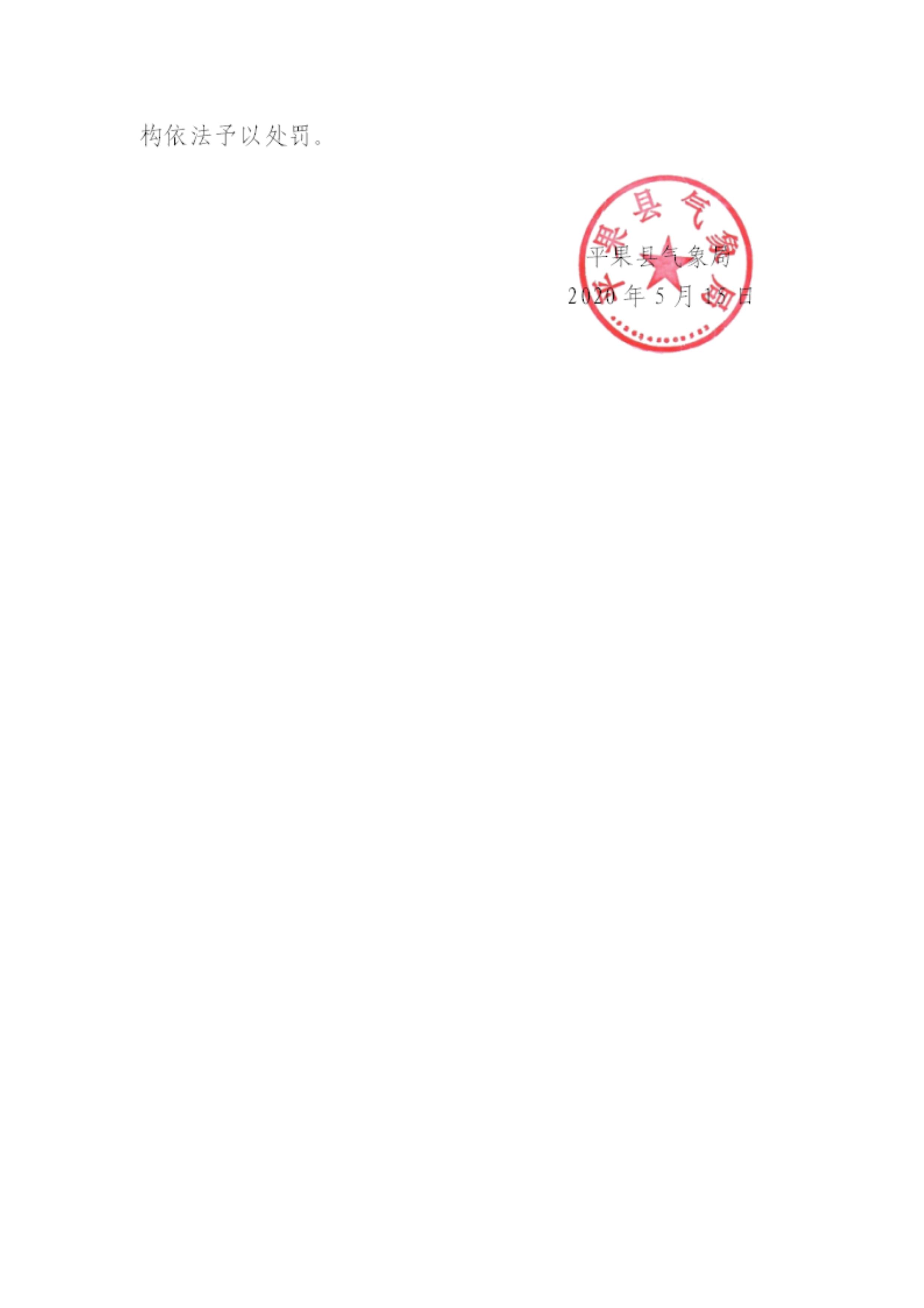 051710413710_0平果县气象局关于加强施放气球安全管理的公告2020年_2.Jpeg