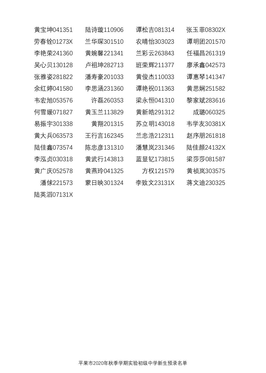 微信图片_20200730081626.jpg