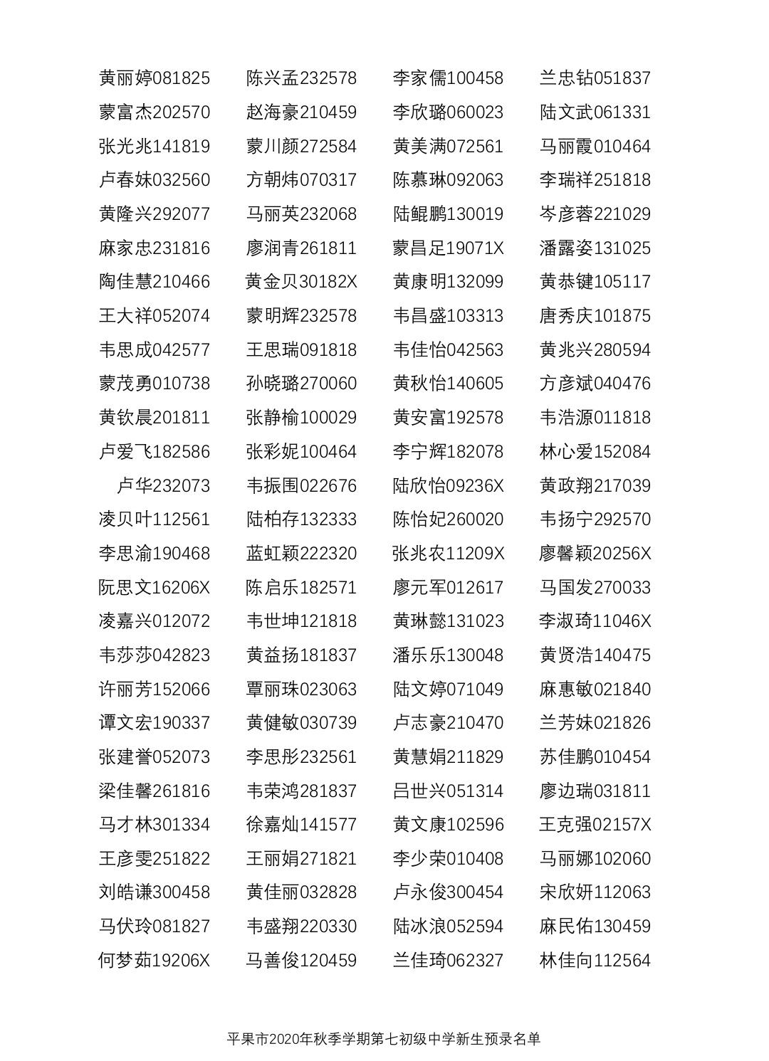 微信图片_20200730081832.jpg