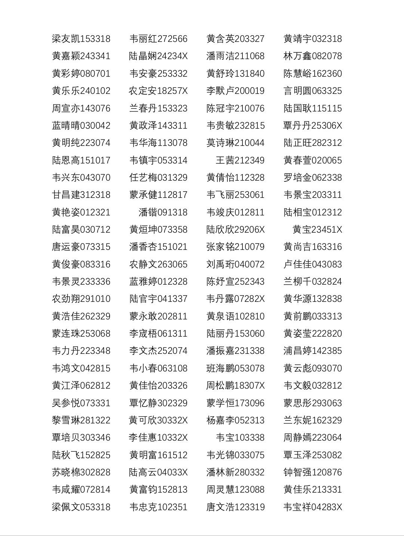 微信图片_20200730082052.jpg