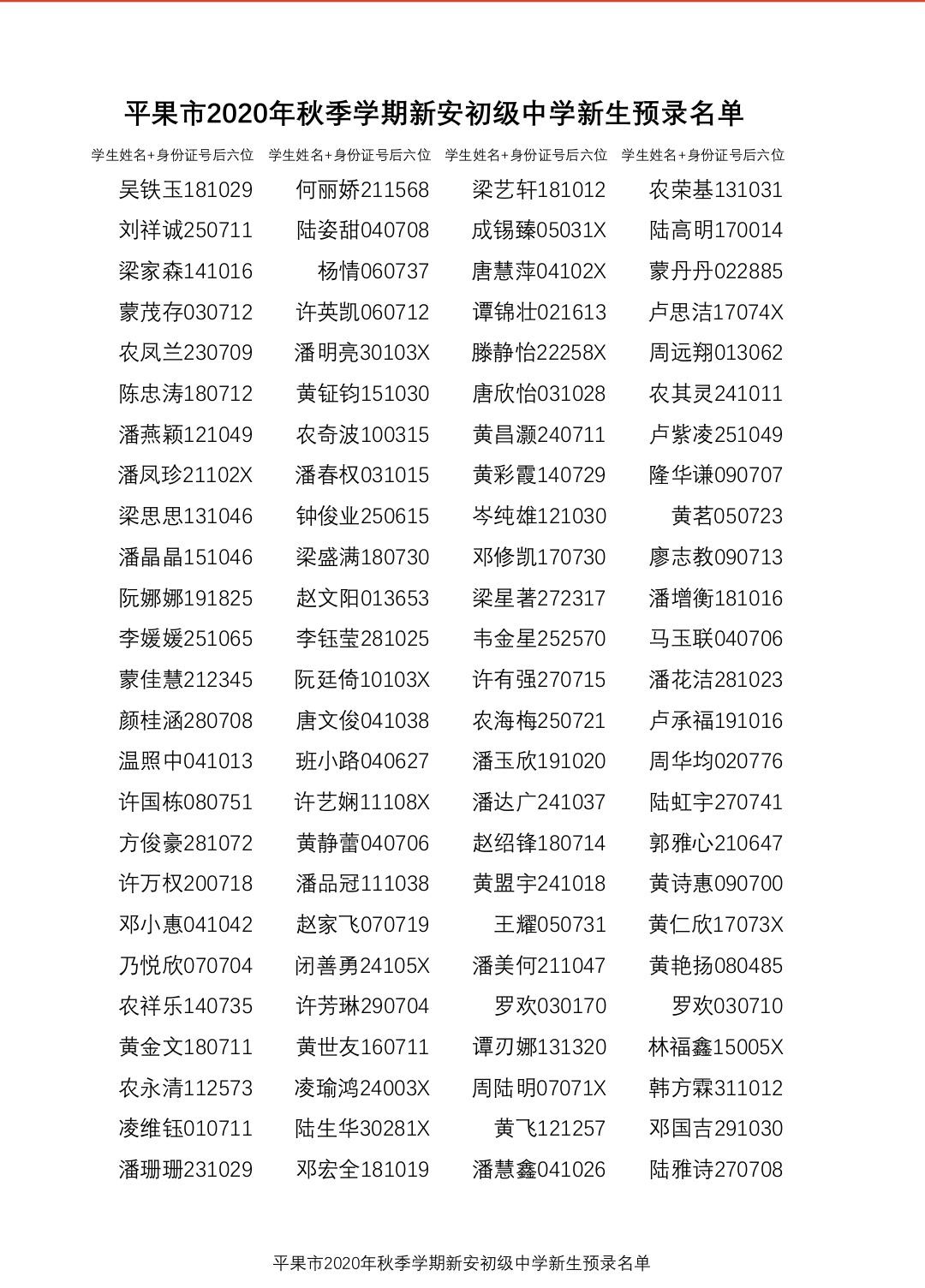 微信图片_20200730082220.jpg