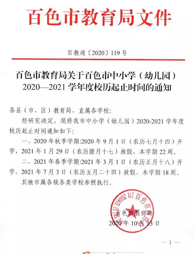 微信图片_20201013121130.jpg