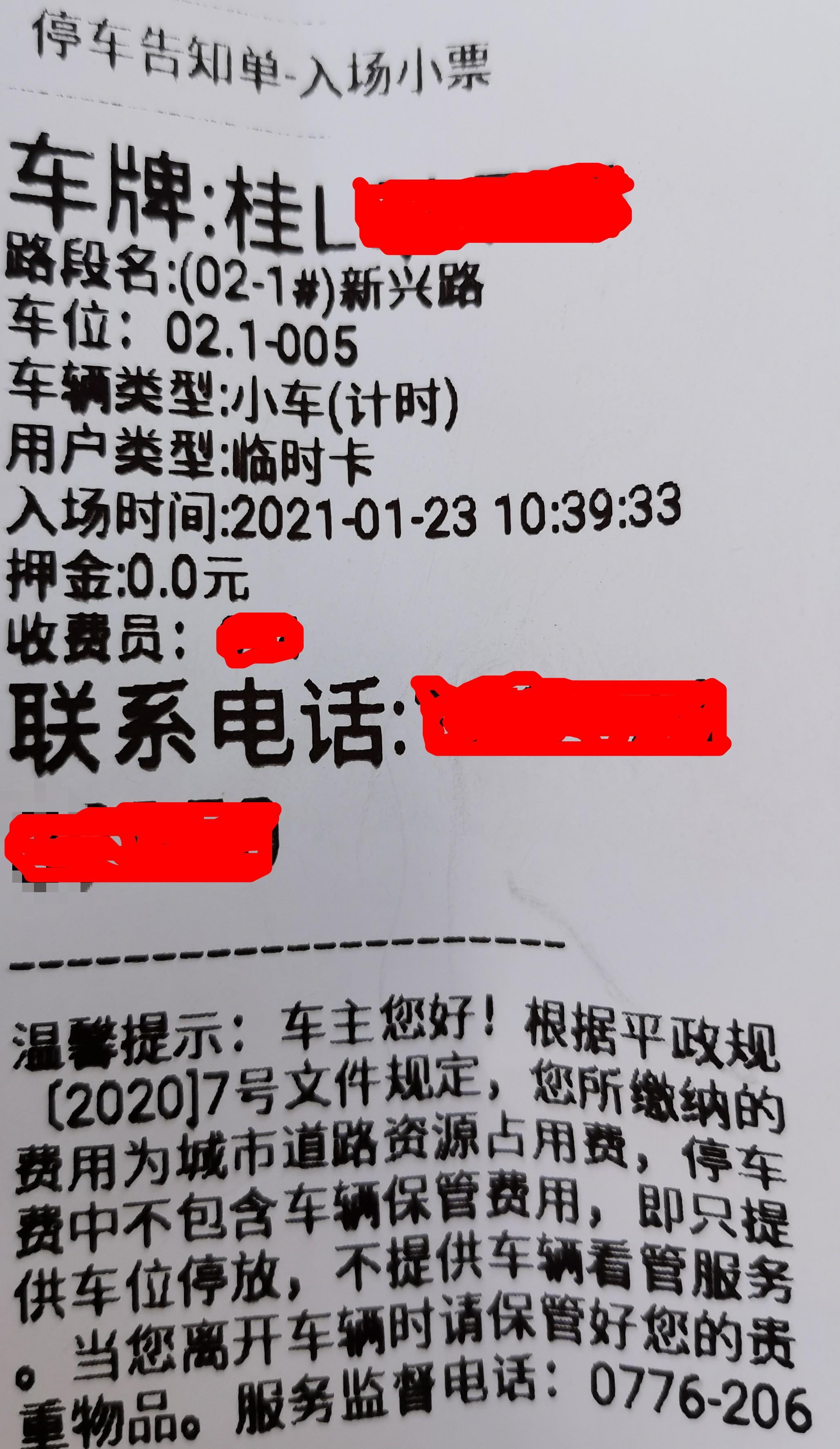 处理的停车票据_WPS图片.jpg